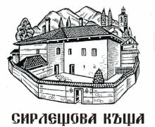 Сирлещовата Къща - Банско